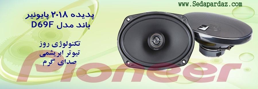 فروش لوازم صوتی خودرو