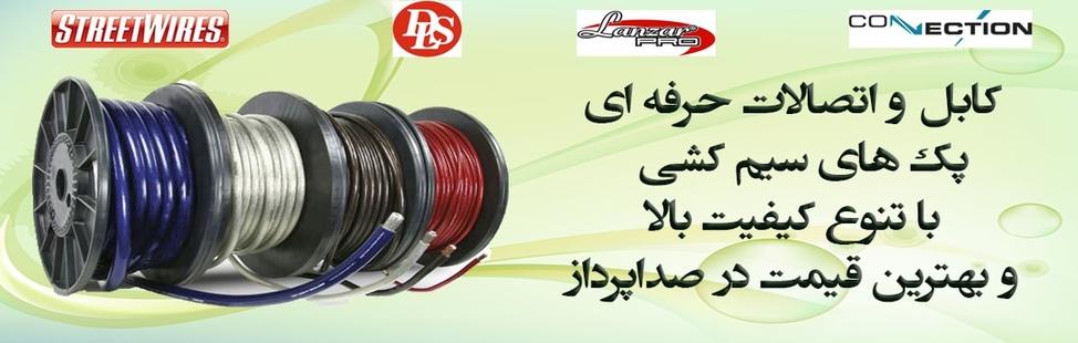 کابل و اتصالات خودرو