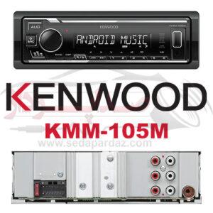رادیو پخش کنوود Kenwood KMM-105M