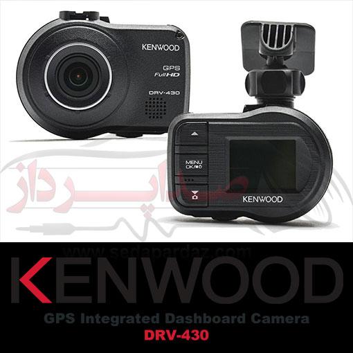 دوربین خودرو کنوود مدل Kenwood DRV-430