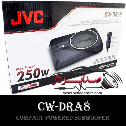 ساب اکتیو جی وی سی JVC CW-DRA8