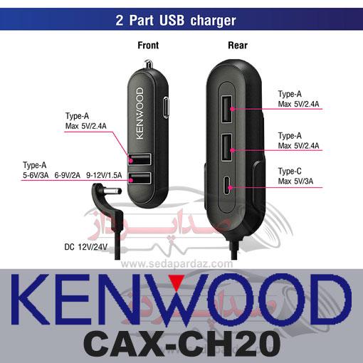 شارژر فندکی کنوود مدل Kenwood CAX-CH20